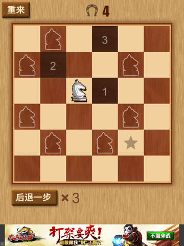 Horse Riding Board -- Knight Move to All Over The Chessboard screenshot 8