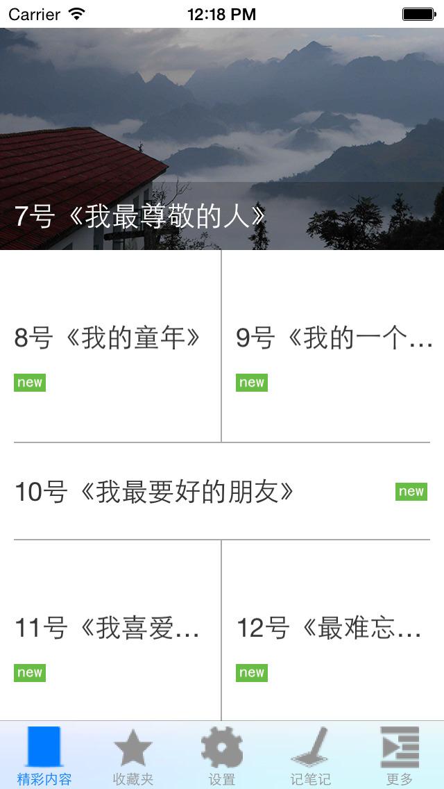 普通话考试范文50例 screenshot 2