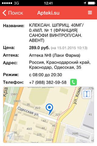 Apteki.su - Аптеки.су, поиск лекарства в России, н - náhled