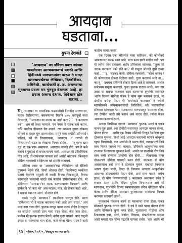 Miloon Saryajani screenshot 8