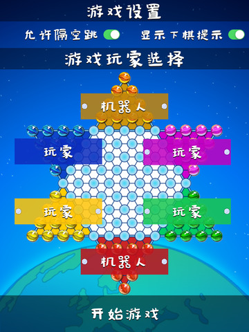 天天跳棋 screenshot 7