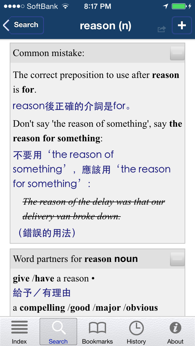 Advanced Learner's Dictionary: English - Traditional Chinese (Cambridge) screenshot 3