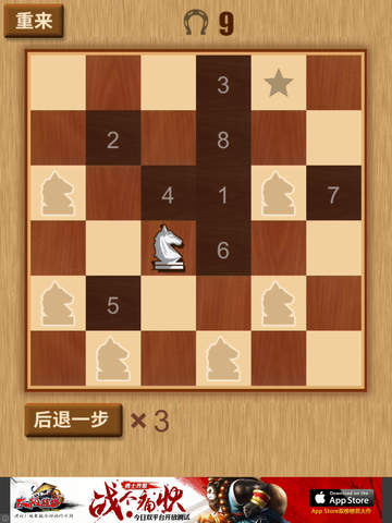 Horse Riding Board -- Knight Move to All Over The Chessboard screenshot 6