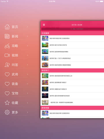 最全攻略 for 放开那三国 screenshot 7