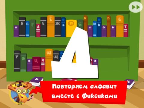 Фиксиклуб: Книги screenshot 10