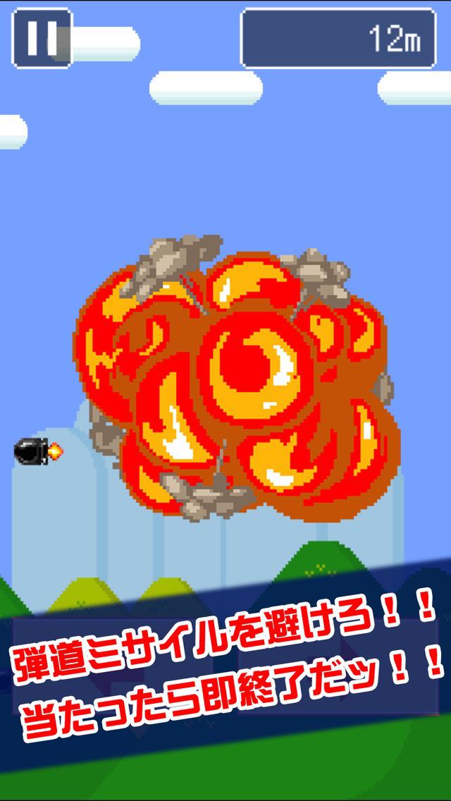 ピコピコ!弾道ミサイル screenshot 2