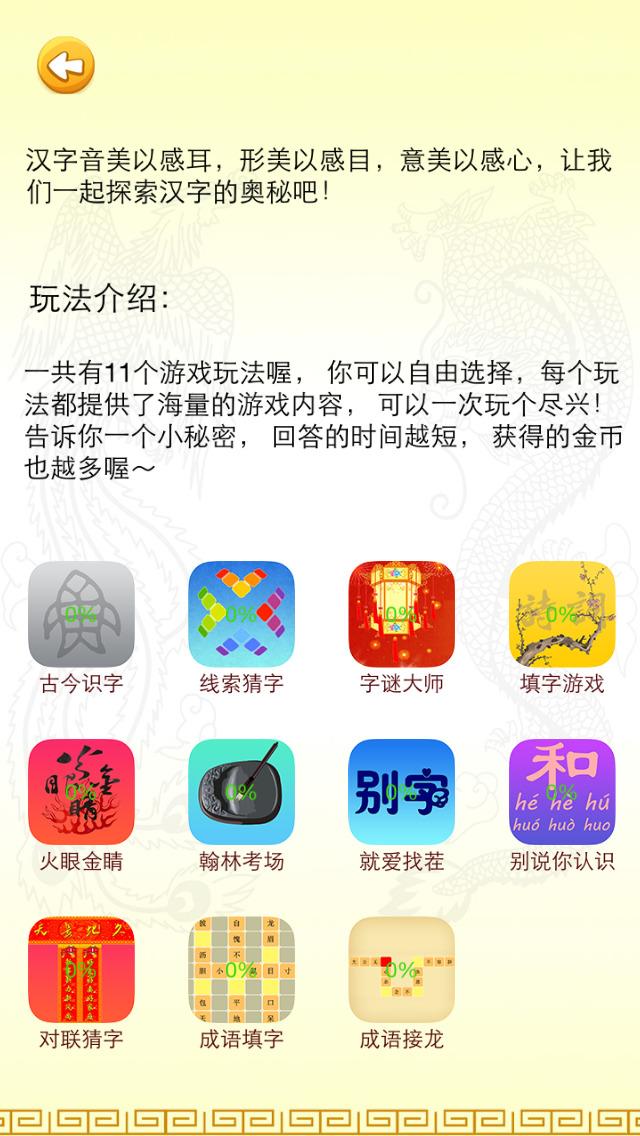 Love Chinese Character screenshot 1