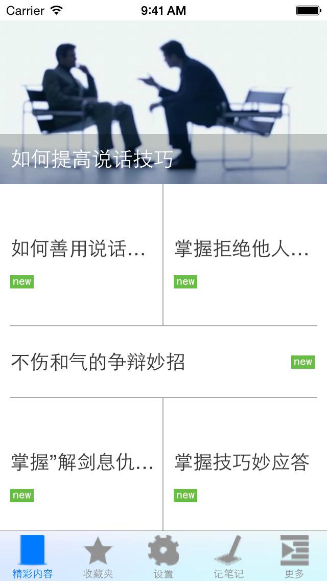 说话技巧超实用(无广告、可离线使用) screenshot 2