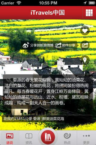 爱旅游·中国 - náhled