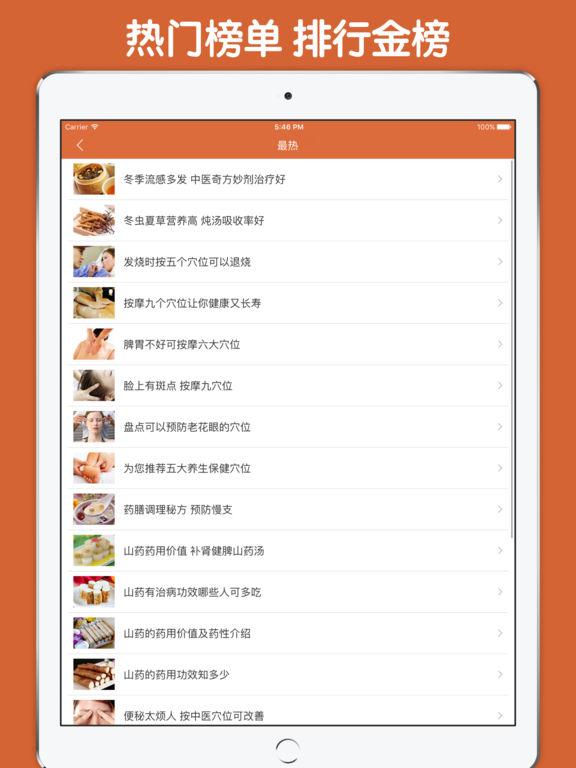 掌上中医馆 - 中医药材中医养生宝典 screenshot 8