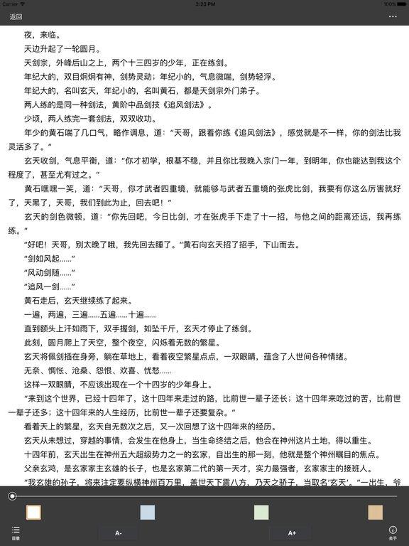 无量真仙—EK巧克力著,奇幻修真网络小说 screenshot 5