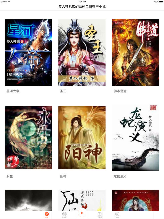 梦入神机全部作品有声小说—龙蛇演义星河大帝免费阅读 screenshot 6