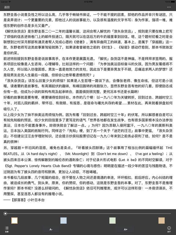 解忧杂货店—东野圭吾作品精选集 screenshot 5