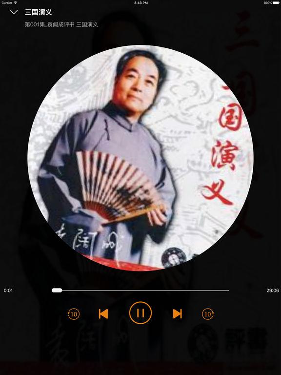 新版三国演义名著有声小说—中国古典名著系列全集高清 screenshot 5