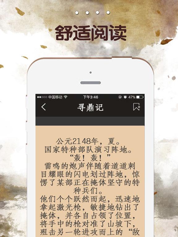 热门奇幻网络小说:人道至尊 screenshot 8