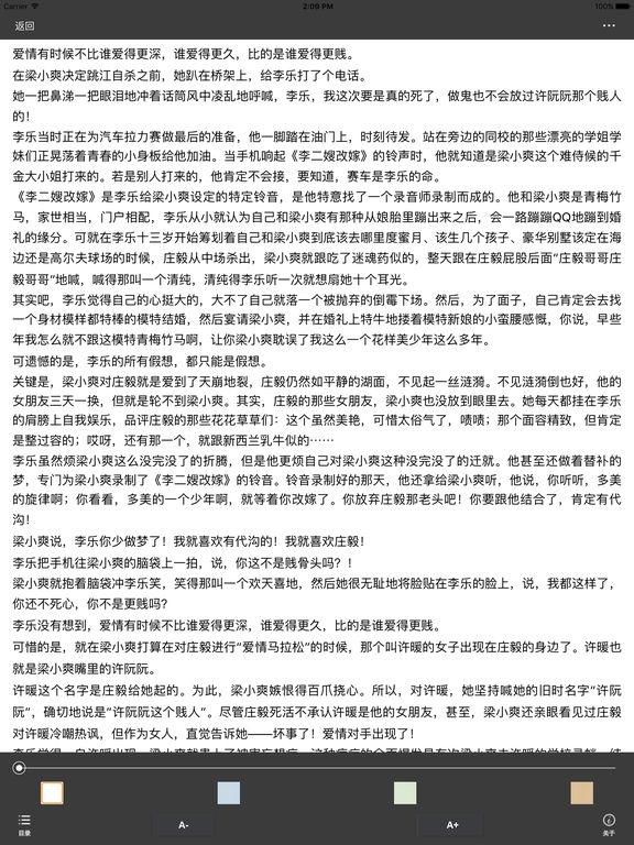 苍耳—乐小米作品精选,免费阅读 screenshot 6