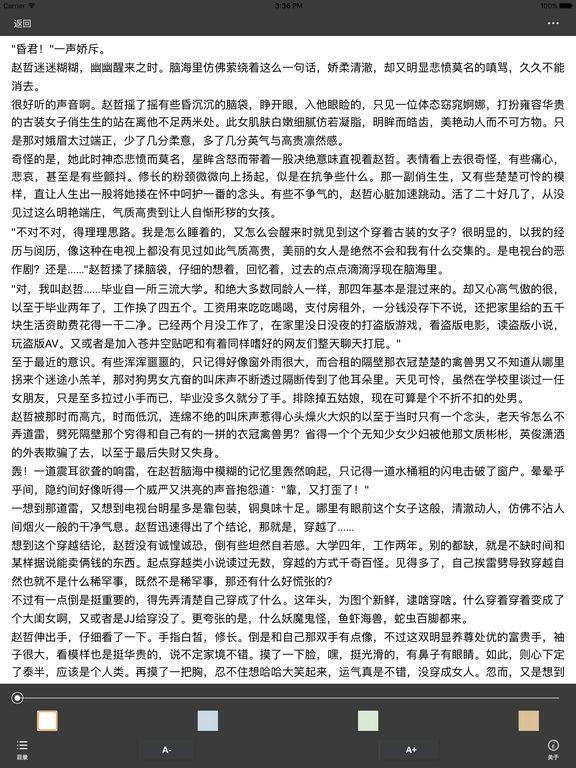 昏君—傲无常作品·历史架空 screenshot 5