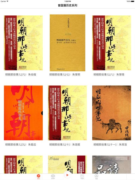 曾国藩—历史故事系列合集有声小说高品质阅读 screenshot 6