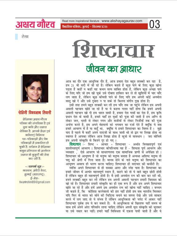 Akshaya Gaurav screenshot 9