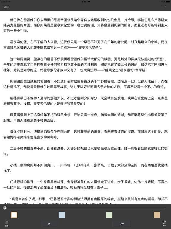 暗黑之传承完整版:于公子最新玄幻小说 screenshot 6