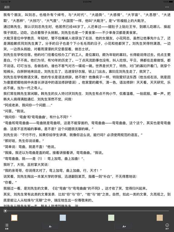 """阿城短篇小说集—新时期""""寻根文学""""的发韧之作 screenshot 5"""