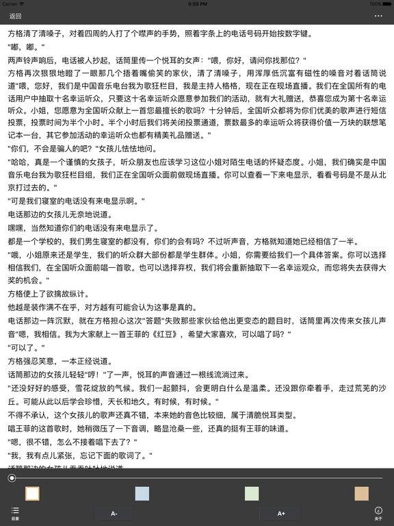 火爆天王—柳下挥作品全集,免费离线阅读(精校版) screenshot 6