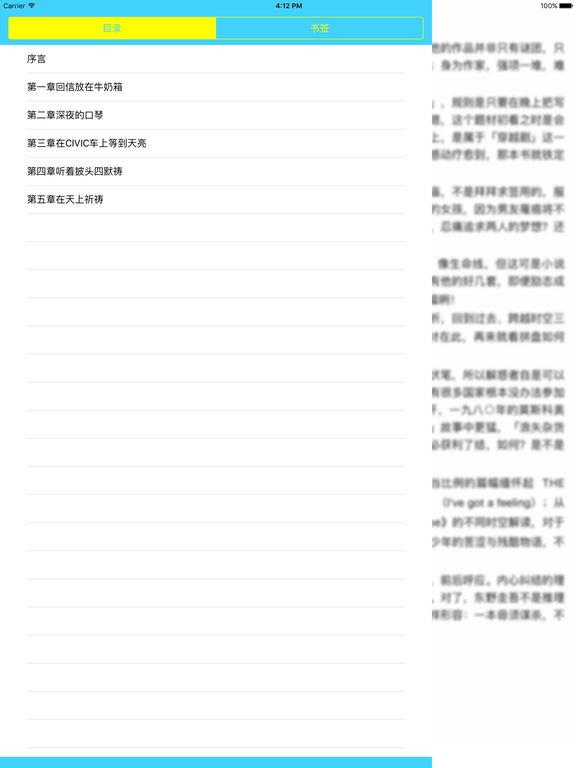 解忧杂货店—东野圭吾作品精选集 screenshot 6