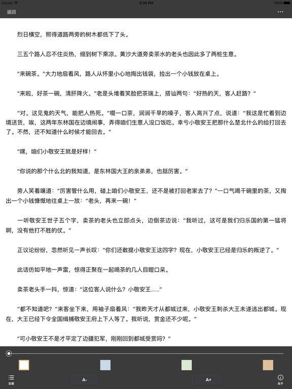 孤芳不自赏:风弄著帝后言情耽美小说 screenshot 6