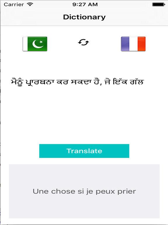 Punjabi to French Translation - French to Punjabi Translation