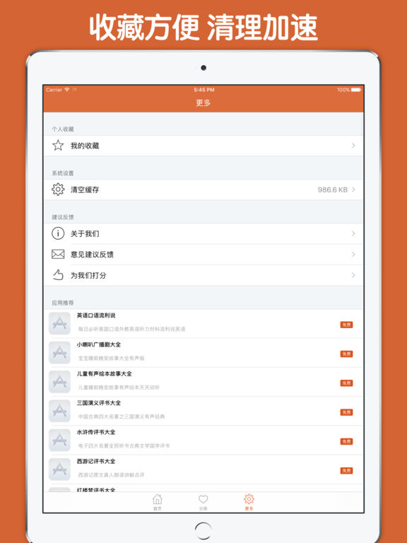 掌上中医馆 - 中医药材中医养生宝典 screenshot 9
