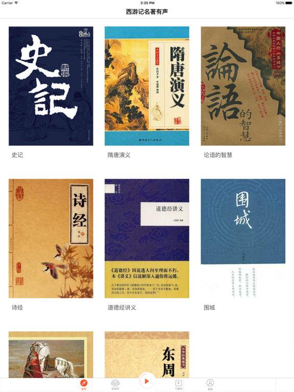 西游记名著有声小说-经典历史故事推荐书籍高清版 screenshot 5