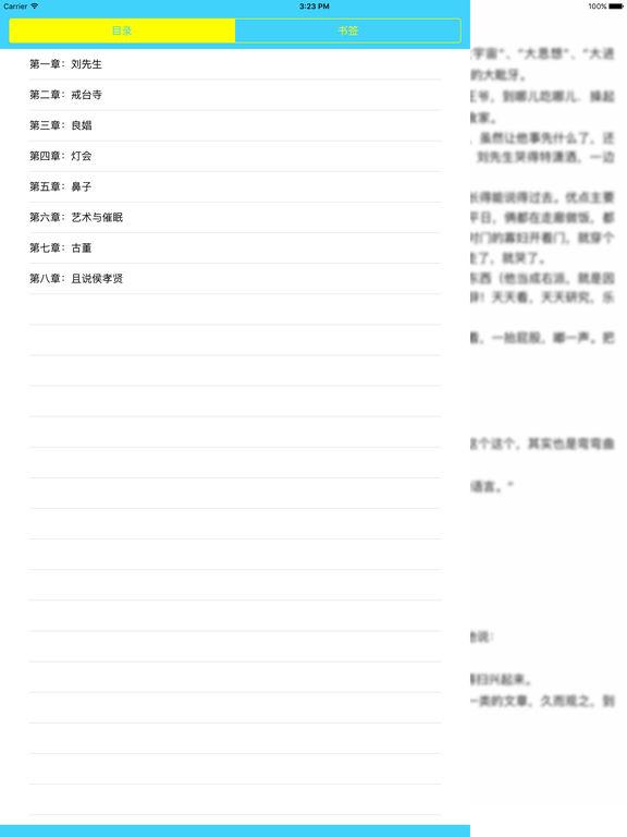 """阿城短篇小说集—新时期""""寻根文学""""的发韧之作 screenshot 6"""