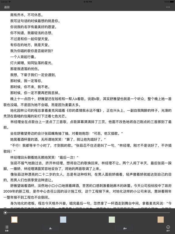 籽月唯美催泪言情小说:夏有乔木雅望天堂 screenshot 6