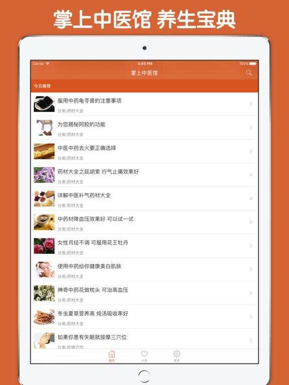 掌上中医馆 - 中医药材中医养生宝典 screenshot 6