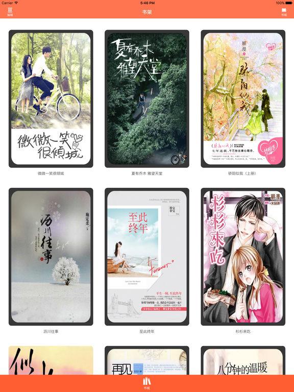 青春文学畅销黑马:骄阳似我 screenshot 4