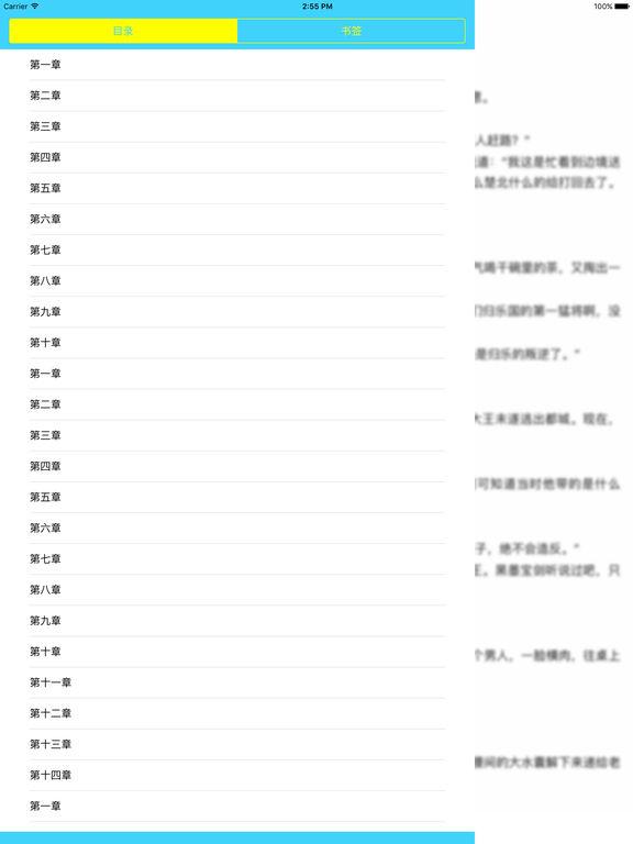 经典古风小说:孤芳不自赏 screenshot 6