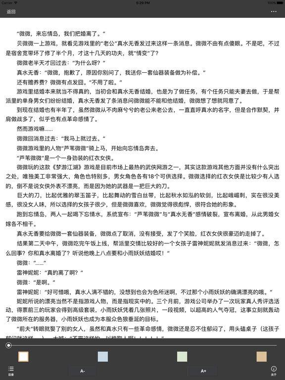 微微一笑很倾城—顾漫青春言情小说,热播电视剧同名小说 screenshot 5