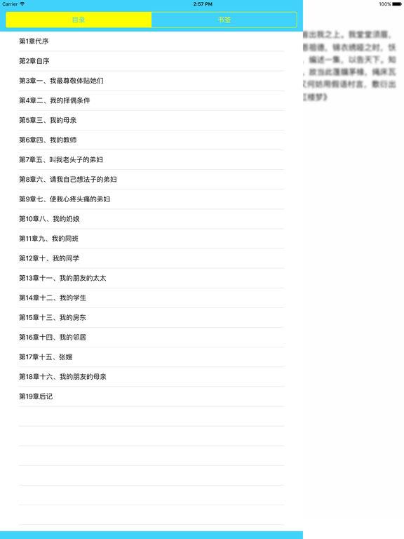 冰心经典文学小说:关于女人 screenshot 5