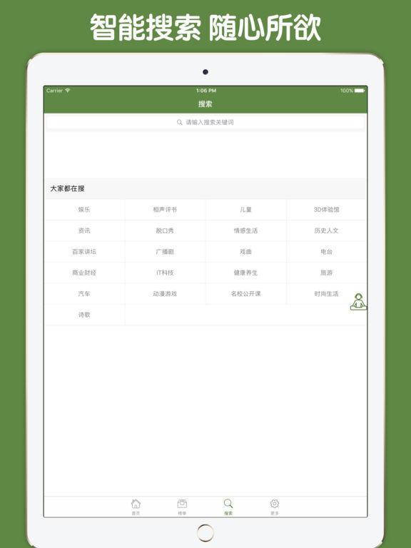 音乐催眠大师 - 深度睡眠催眠助手 screenshot 9