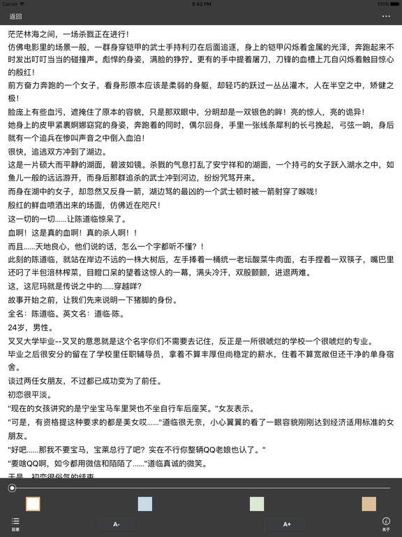 天骄无双—跳舞著·西方玄幻 screenshot 5