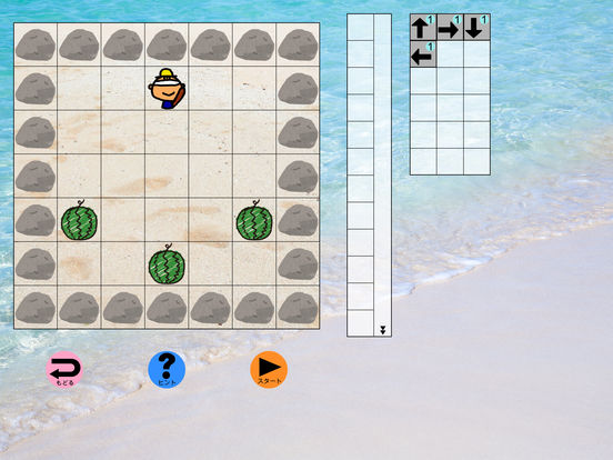 コドモアルゴリズム screenshot 8