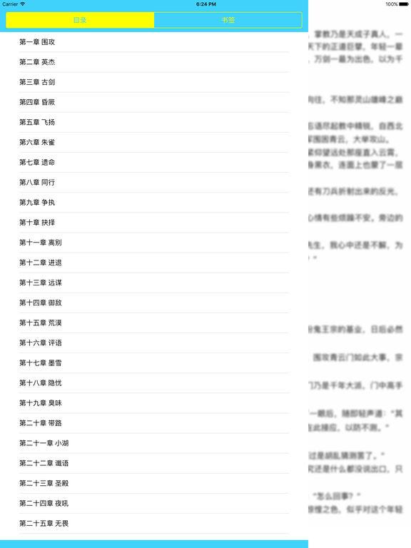 诛仙前传:蛮荒行—萧鼎作品集精选 screenshot 5