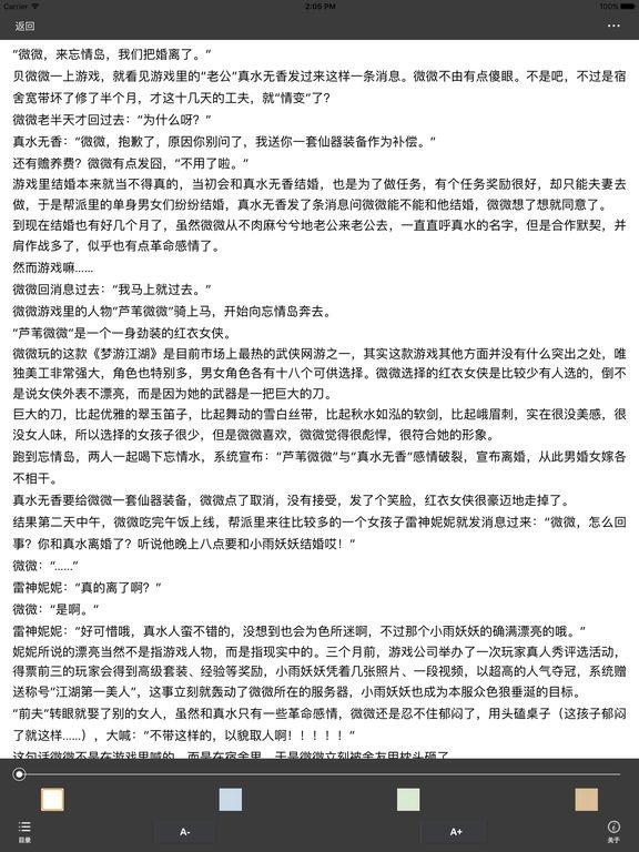 热播电影同名小说:微微一笑很倾城 screenshot 5