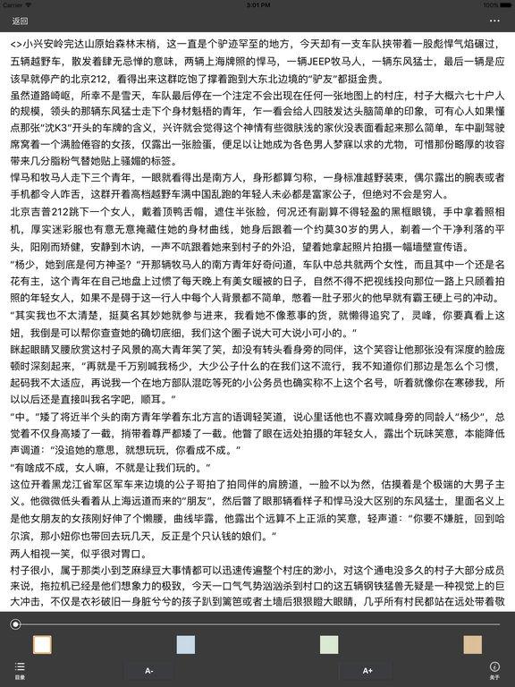 烽火戏诸侯:雪中悍刀行等精彩小说合集 screenshot 6