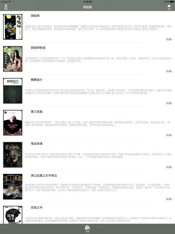 阴阳师:年度最热手游小说【漫画】 screenshot 4