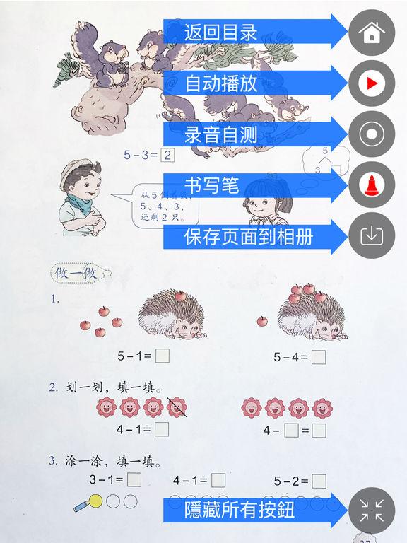 人教版小学数学课本点读机一年级上册 - 读书派出品 screenshot 7