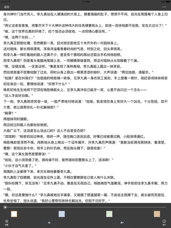 绝品医生:风流演绎不朽的传奇 screenshot 5