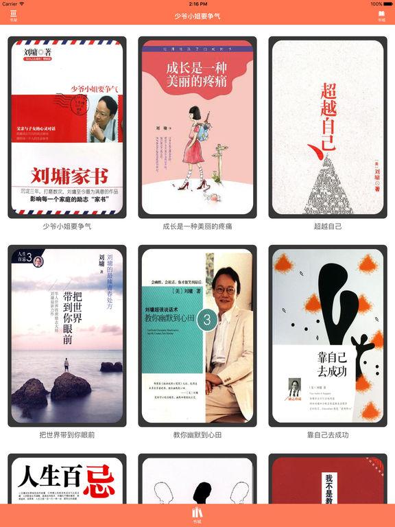 少爷小姐要争气—刘墉家书,成长励志小说 screenshot 4