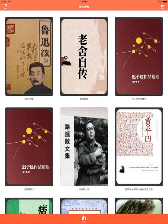 鲁迅文学全集【免费】 screenshot 4