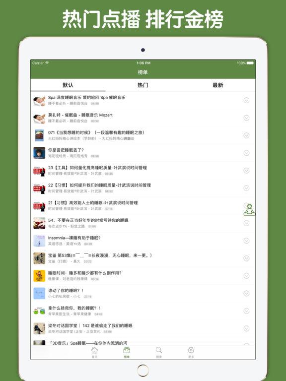 音乐催眠大师 - 深度睡眠催眠助手 screenshot 7